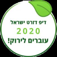 דיפ דזרט ישראל 2020 עוברים לירוק!